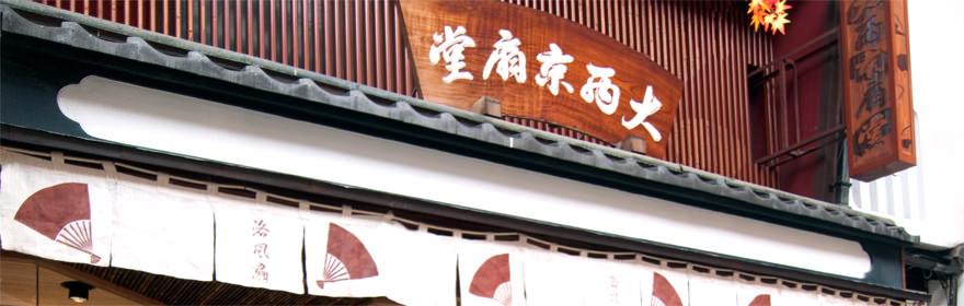 京扇子の写真