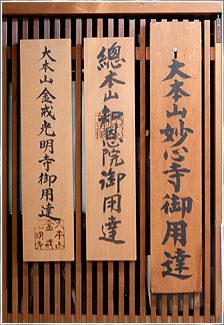 京都の扇子屋の外観写真